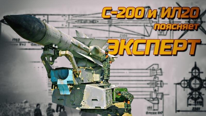 Почему Ил 20 был сбит С-200? Отвечает ЭКСПЕРТ