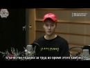 [РУСС. САБ] 170719 EXO Sehun @ Kangtas Starry Night Radio CUT