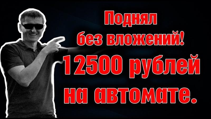 ЛУЧШИЙ БИТКОИН КРАН 2018 ✅ 50 САТОШ В 60 МИН ✅ ЗАРАБОТАЛ 12500 РУБ.