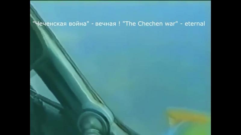 Чечня - подбитый Су-25 вернулся домой (1996 год)