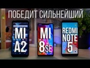 Какой купить Xiaomi Mi a2 vs Xiaomi Redmi Note 5 v Xiaomi Mi 8se СРАВНЕНИЕ