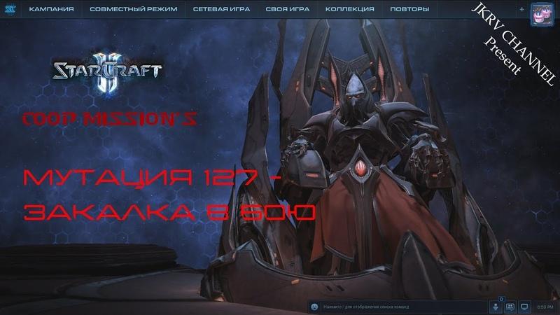 Совместные задания Starcraft 2 Мутация Закалка в бою Тайкус эксперт
