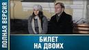 ЖИТЕЙСКИЙ СЕРИАЛ ВСЕ СЕРИИ Билет на двоих Сериал Мелодрама Русские сериалы