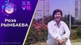Роза Рымбаева приглашает на Славянский базар в Витебске (2018)