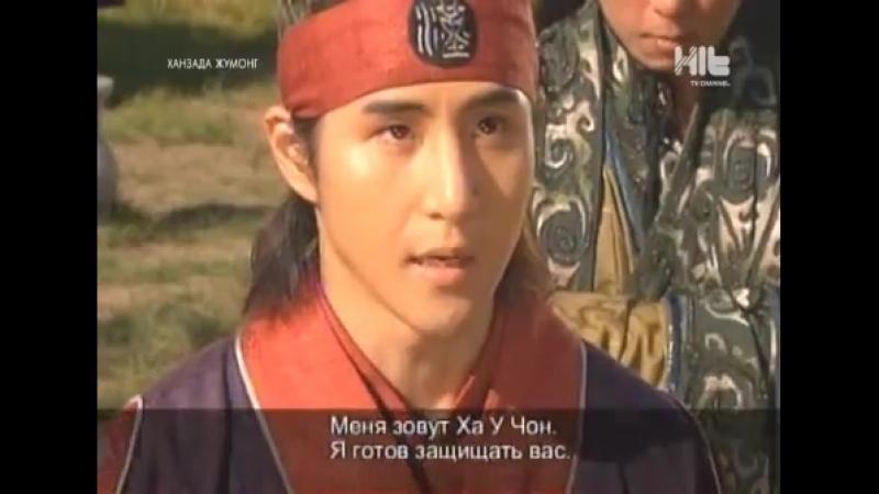 Ханзада Жумонг 34 бөлім