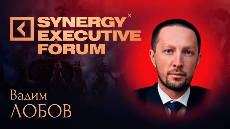 Вадим Лобов | Как казаки Нью-Йорк брали | SYNERGY EXECUTIVE FORUM 2018 | Университет СИНЕРГИЯ