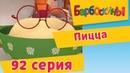 Барбоскины - 92 Серия. Пицца новые серии