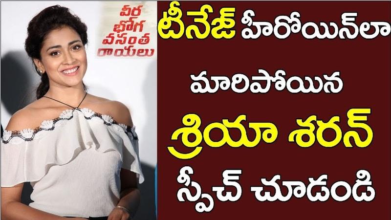 Shriya Speech @ Veera Bhoga Vasantha Rayalu Movie Trailer launch | Nara Rohit | Telugu Movie2018