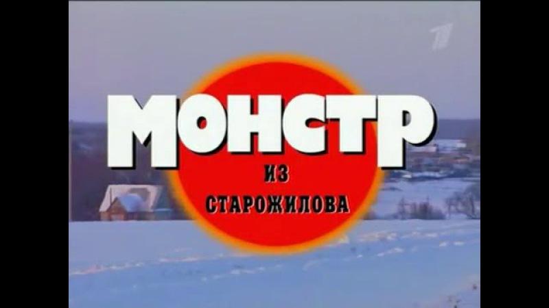 Криминальная Россия Монстр из Старожилово Части 1 и 2