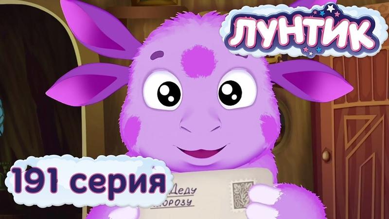 Лунтик и его друзья - 191 серия. С Новым Годом, Лунтик!