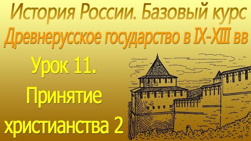 11 Принятие христианства 2 Древнерусское государство в IХ ХIII вв ОГЭ ЕГЭ по Истории России