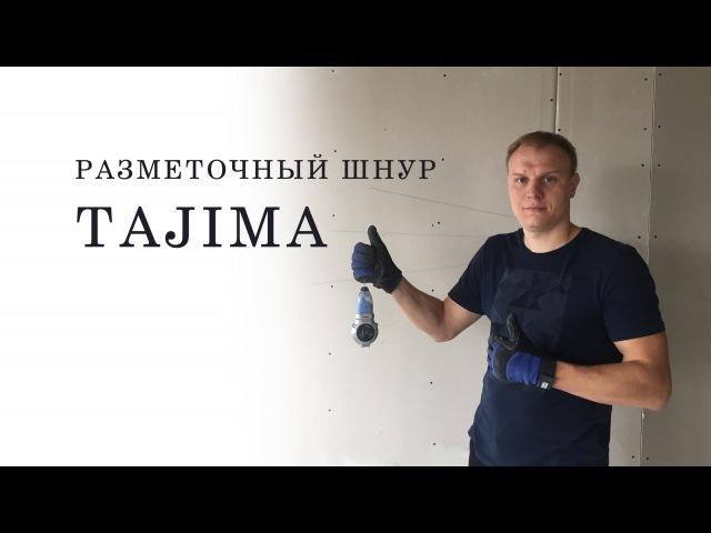 Разметочный шнур TAJIMA