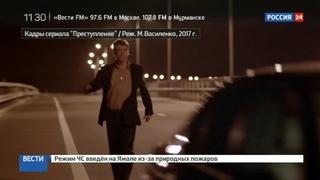 Новости на Россия 24 • Герои сериала Преступление расследуют убийство в декорациях психологической драмы