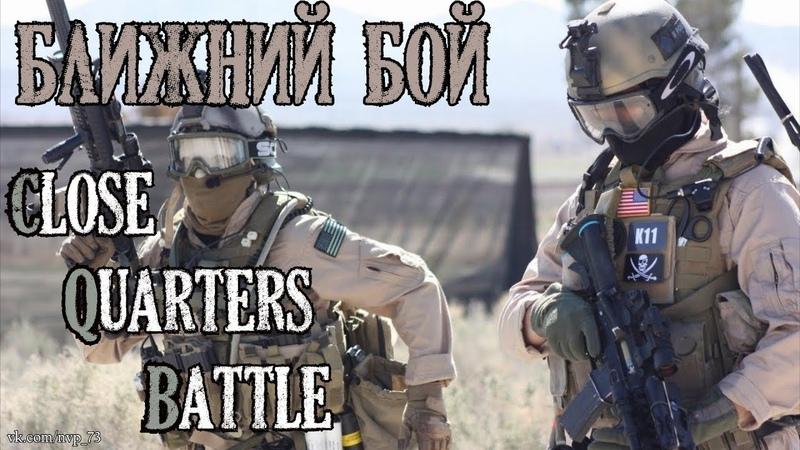 Ближний бой Сlose Quarters Battle CQB