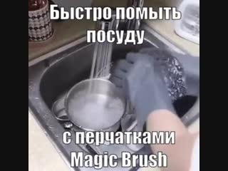 Magic-brush