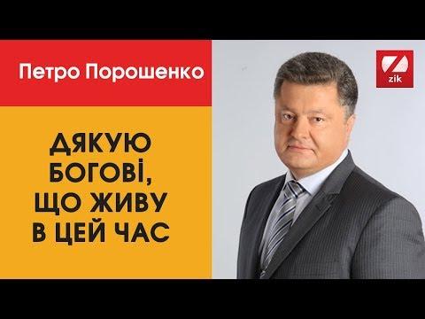 Порошенко: Створення незалежної Української церкви - подія для усього православного світу