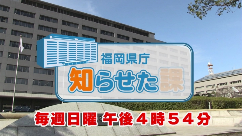 Fukuoka Kenchou Shiraseta ka CM (15 sec, TV REC ver.)