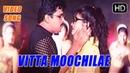 Vitta Moochilae  Arjun, Raveena Tandon   Sadhu   Phoenix music