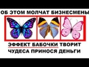 Эффект Бабочки Как применять на практике для Притяжения денег