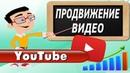 Как раскрутить видео на youtube бесплатно. Seo продвижение. Подбираем название, описание, теги.