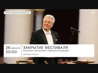 Трансляция концерта | закрытие фестиваля «Площадь искусств»