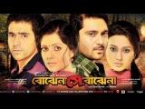 Bojhena Se Bojhena -(He/She doesn't understand) Bangla Bengali Full Movie [HD]