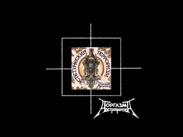 Оргазм Нострадамуса - 06 - Обыкновенный сексизм