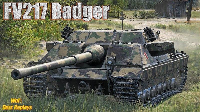 FV217 Badger Барсук Опасный Зверь * 10700 урона 10 фрагов Перевал
