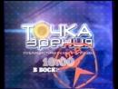 Анонс Точка зрения, Остановка по требованию рекламный блок с местным REN TV - НТН-4, 10 октября 2003
