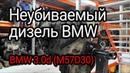 Легендарный неубиваемый дизельный мотор BMW 3.0d (M57D30)