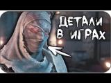 MysteryForce Офигенные детали в играх (Ведьмак 3 , Assassins Creed , Uncharted)