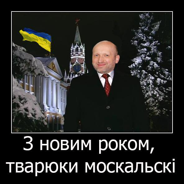 Верю, что мы дадим достойный отпор врагу, - Турчинов поздравил украинцев с Рождеством Христовым - Цензор.НЕТ 8526