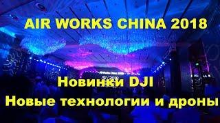 DJI AIR WORKS 2018 Новинки от DJI Ивент в Шанхае от DJI Все новинки DJI дронов на 2018 год