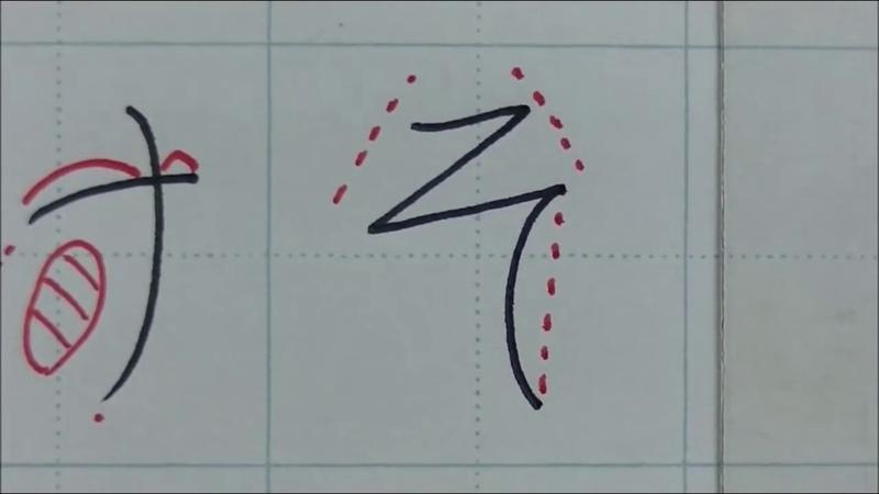 【字幕あり】見るだけで上手くなる!くずしたひらがなの書き方(ペ12531