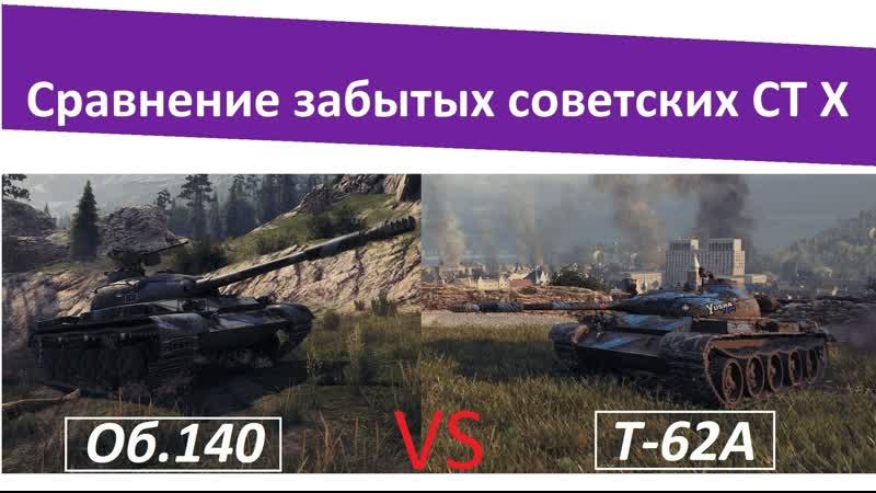 Все еще нагибают?! Сравнение Т-62А и Об.140