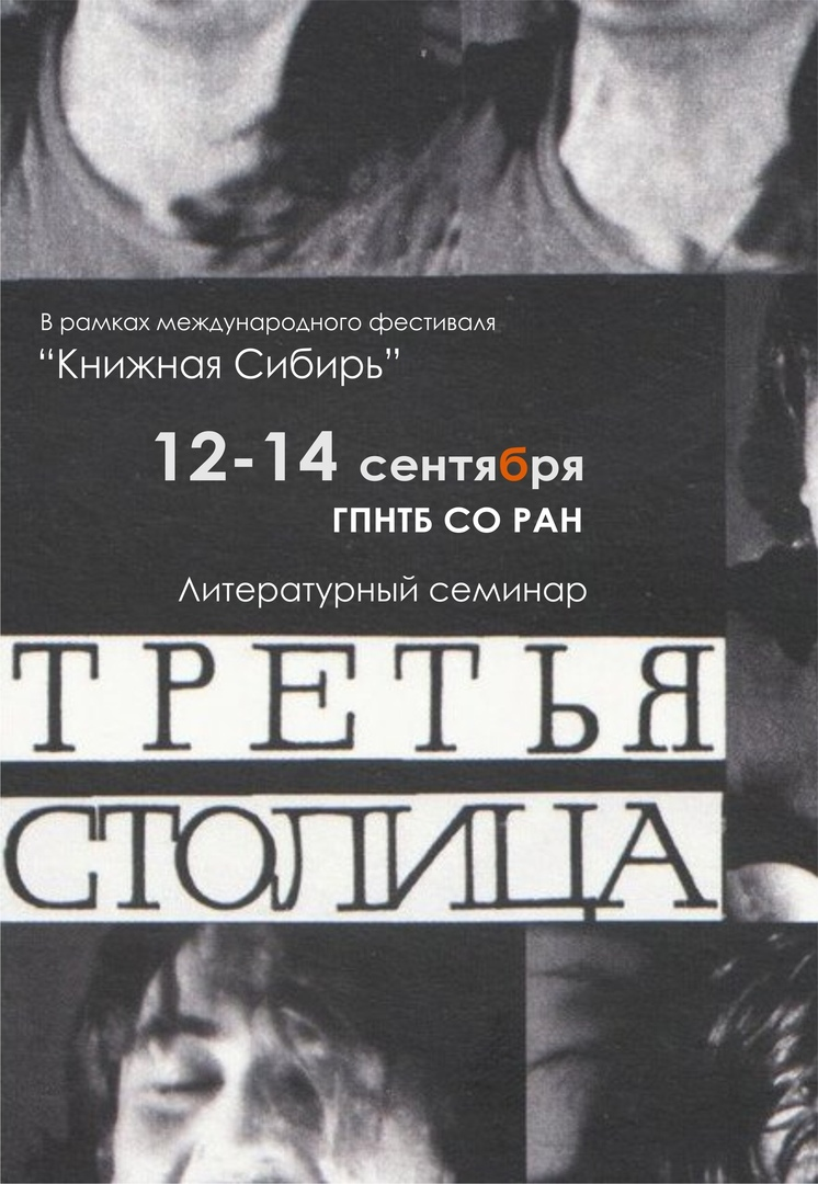 """Афиша Новосибирск Литературный семинар """"Третья столица"""""""
