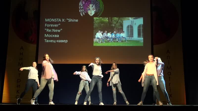 MONSTA X Shine Forever — ReNew — Москва Танец-кавер