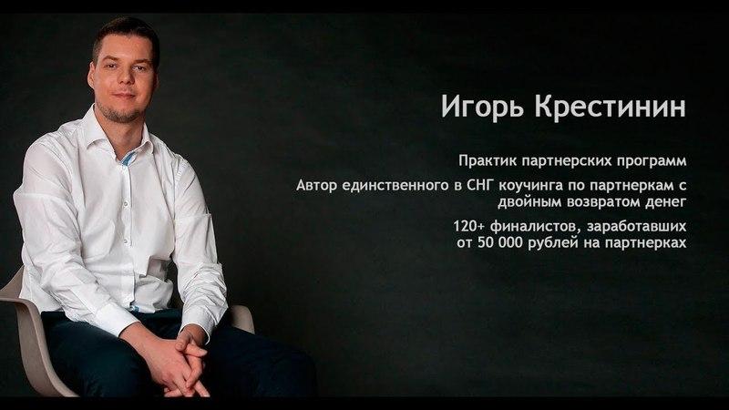 Заработок от 50 000 руб в месяц без дополнительных вложений. Интервью финалиста коучинга