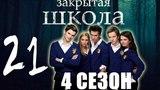 Закрытая школа - 4 сезон 21 серия - Триллер - Мистический сериал