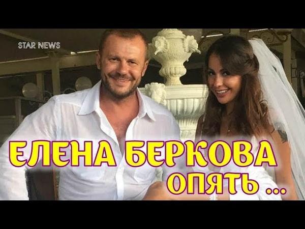Елена Беркова развелась с Андреем Стояновым (пятым мужем)!