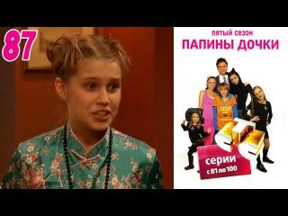 Папины дочки | Сезон 5 | Серия 87