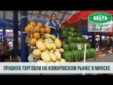 Как легально торговать на Комаровском рынке в Минске