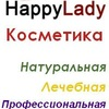 Happylady|Косметика Weleda, Styx, Ryor, Guam,CHI