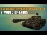World of Tanks как поднять процент побед и кпд гайд [wot-vod.ru]
