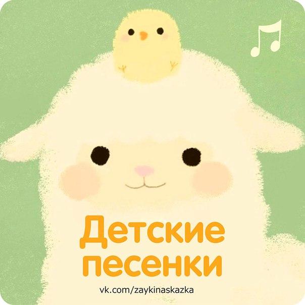 Милые детские песенки