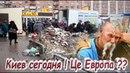 Украина Киев утопает в мусоре Дорога жизни и смерти
