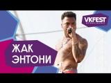 Жак Энтони. Лайв на VK FEST 2018