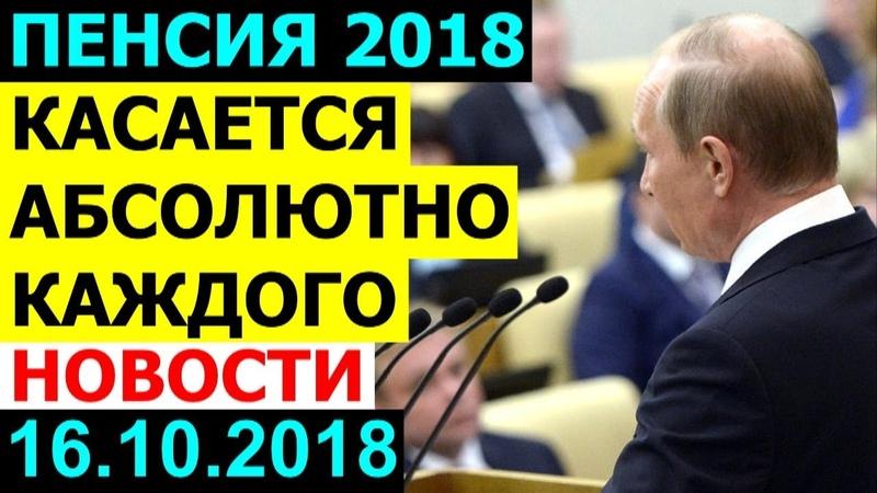 Это касается НЕ ТОЛЬКО ПЕНСИОНЕРОВ 16.10.2018 (НОВОСТИ Пенсионной РЕФОРМЫ)