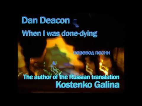 Dan Deacon - When I was done dying - перевод песни