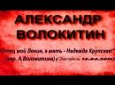 Александр Волокитин - Отец мой Ленин, а мать - Надежда Крупская! (вар. А.Волокитина) (Запись 14.04.2018)